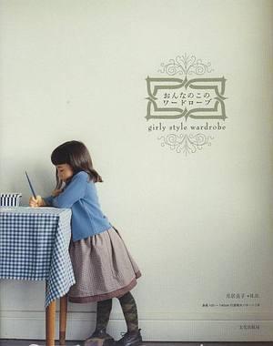 Girly_style_wardrobe_2